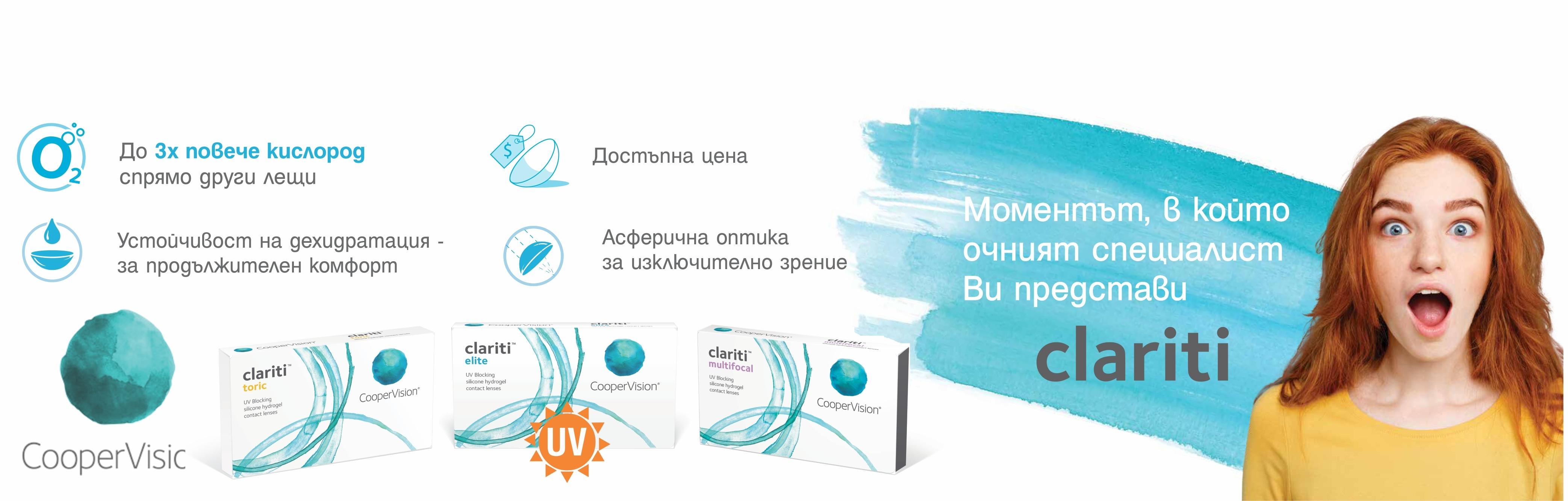 Силикон-хидрогелни контактни лещи
